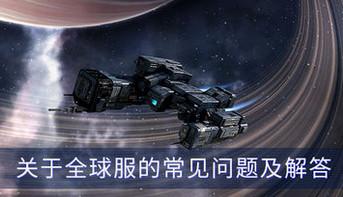 第二银河全球服下载与数据互通详解