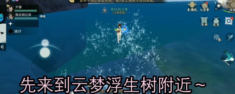 一梦江湖手游怎么进入汤池底