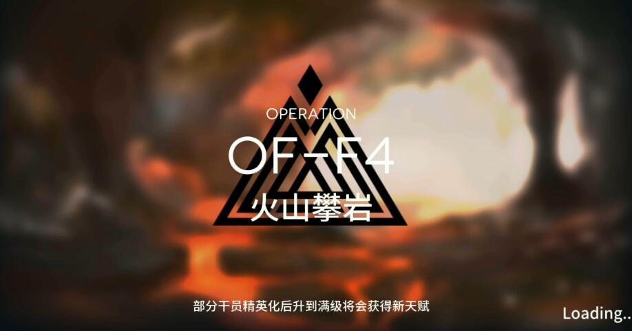 明日方舟of-f4关卡阵容搭配打法思路介绍