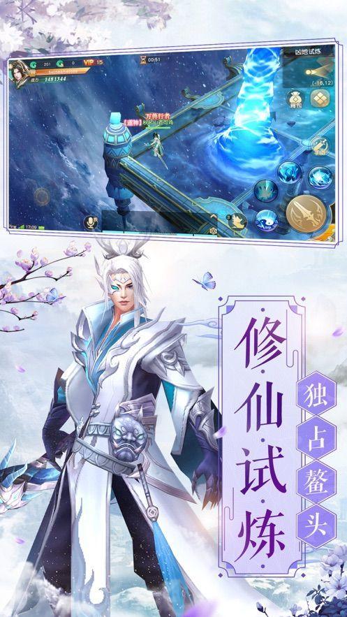 银色仙剑官网版