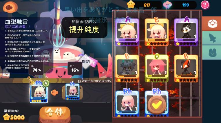 弹力果冻人物血型有什么用 萌新角色血型介绍与玩法推荐