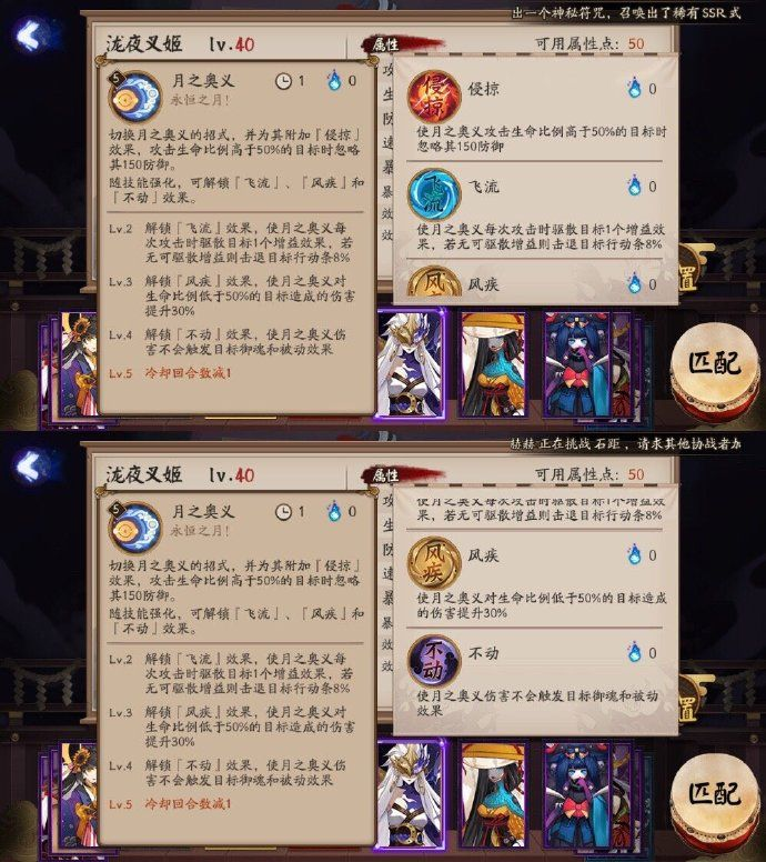 阴阳师新SSR式神泷夜叉姬技能全解析一览