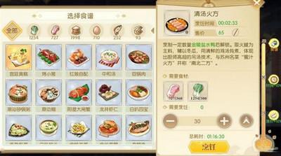 食物语厨房做菜性价比分析