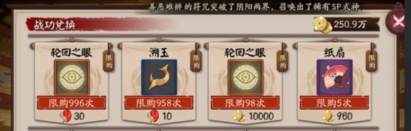 阴阳师日轮之城战功兑换购买建议