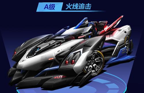 QQ飞车手游A车火线追击赛车怎么获得 获取办法介绍