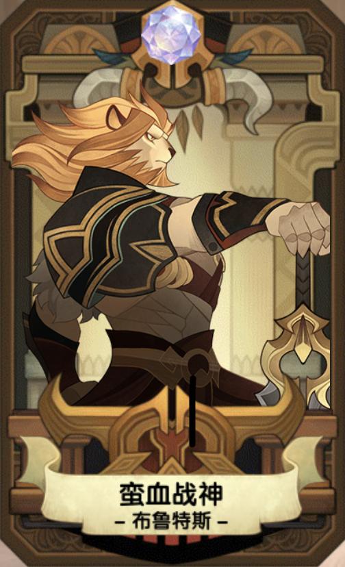 剑与远征蛮血战神布鲁特斯详解