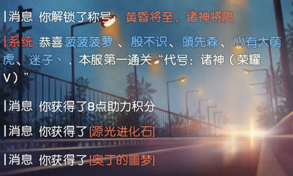 龙族幻想手游代号诸神荣耀五通关攻略