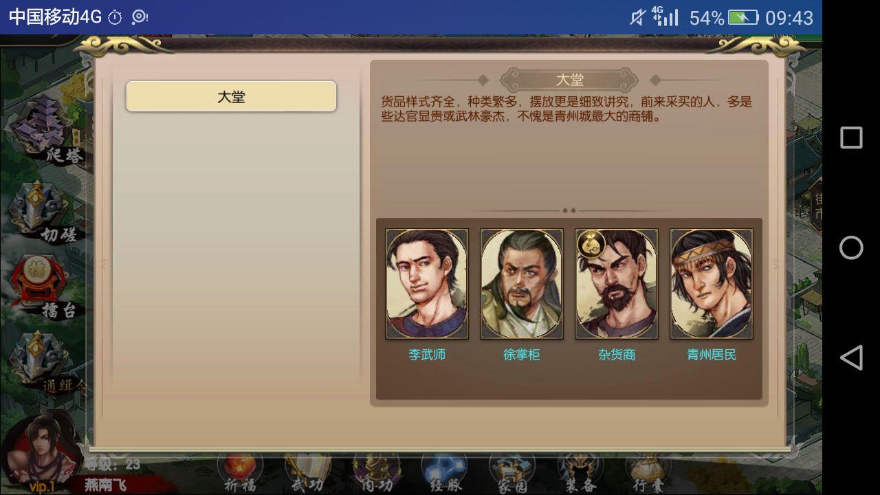 武林传说青州城和桃花村隐藏钥匙所在位置一览
