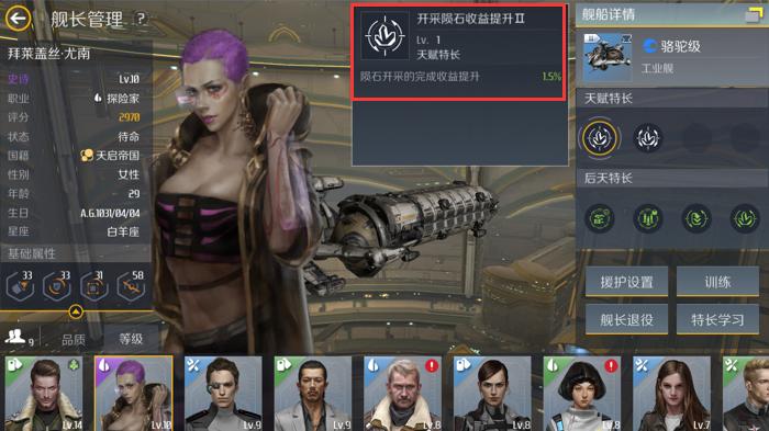 第二银河雇佣舰长有什么用 雇佣舰长作用及分类详解