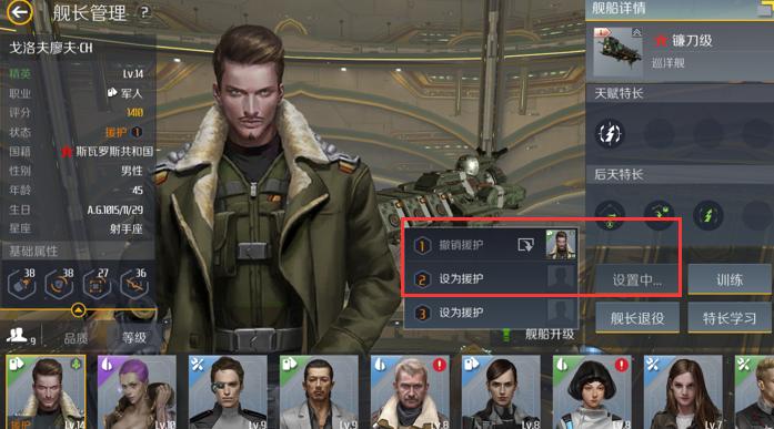 第二银河雇佣舰长怎么设置 雇佣舰长设置攻略