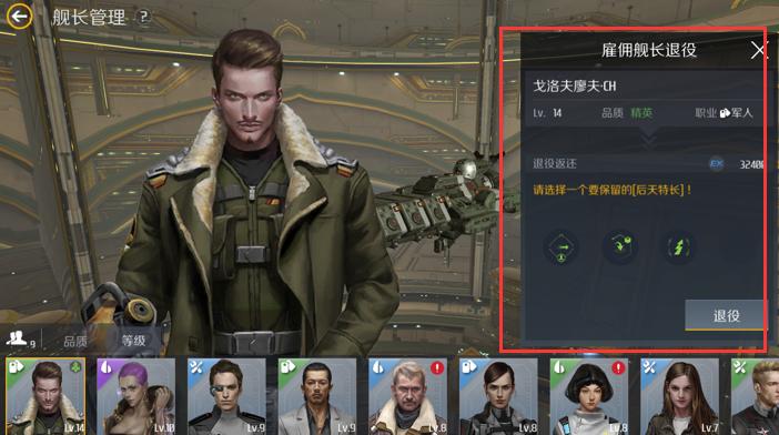 第二银河雇佣舰长天赋玩法攻略 雇佣舰长天赋培养详细解析