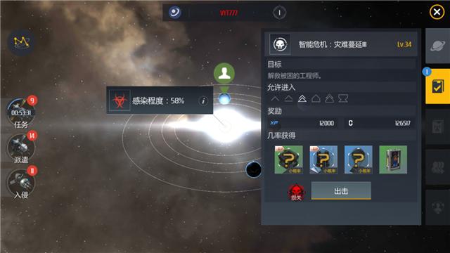 第二银河星系感染怎么玩 星系感染玩法攻略