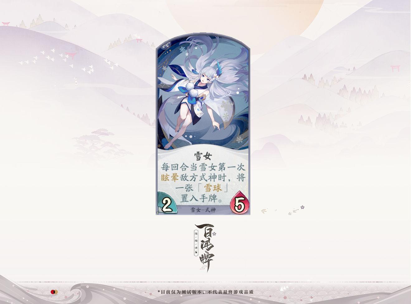 阴阳师百闻牌雪女式神介绍 雪女卡组详解及卡面图片分享