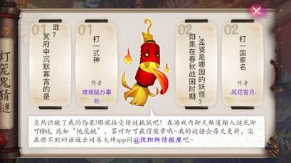 阴阳师如果在春秋战国时期孟婆是哪国的妖怪