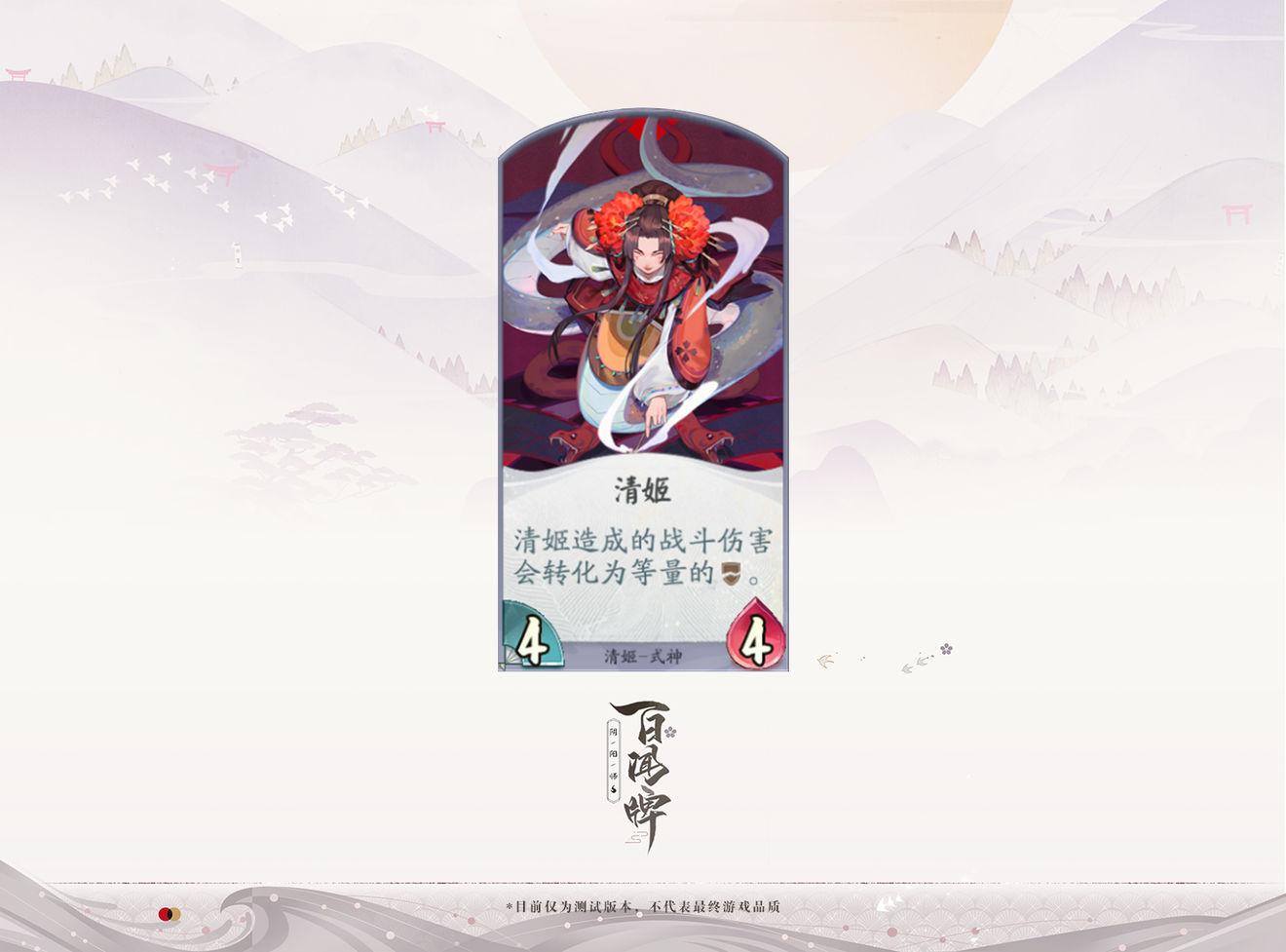 阴阳师百闻牌清姬式神介绍 清姬卡组详解及卡面分享