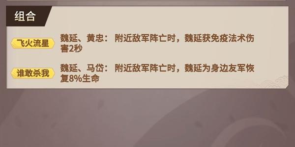 代号桃园蜀国武将详细分析 蜀国武将之飞火流星黄忠魏延