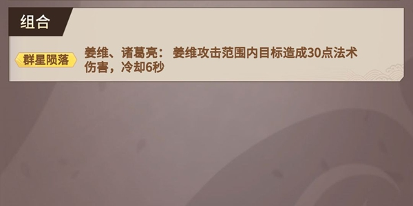 代号桃园蜀国武将详细分析 蜀国武将之群星陨落诸葛亮姜维