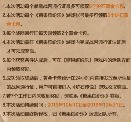 炉石传说免费领黄金卡包 糖果缤纷乐联动福利活动详解