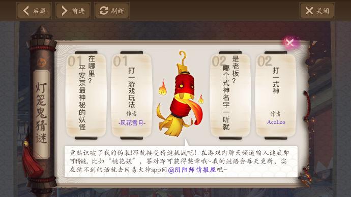 阴阳师平安京最神秘的妖怪在哪里