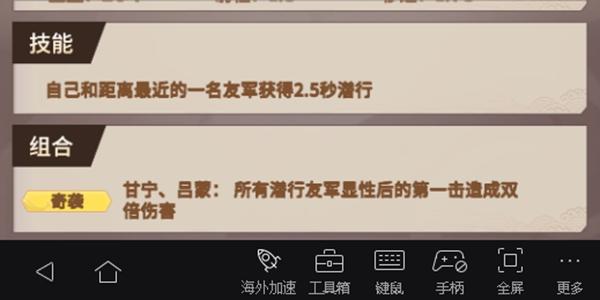 代号桃园吴国武将全面解析 吴国武将之奇袭吕蒙甘宁