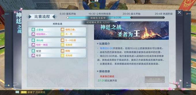 雪鹰领主手游神廷之战攻略 神廷之战玩法攻略及奖励详解