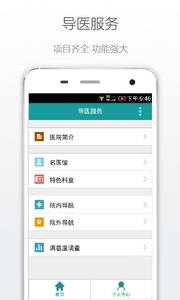 肃宁县人民医院app下载