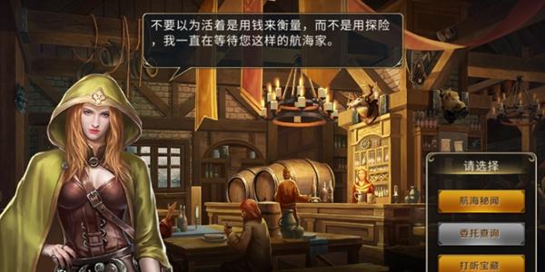 航海与家园酒馆是干什么用的 酒馆的真正用处