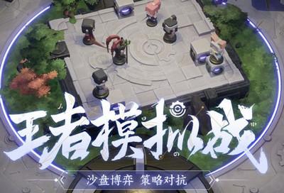 王者模拟战魏国战士棋子英雄选择攻略