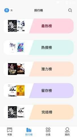 电竞小说app下载