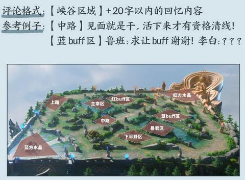 王者荣耀写下游戏评价免费领取史诗皮肤活动详解