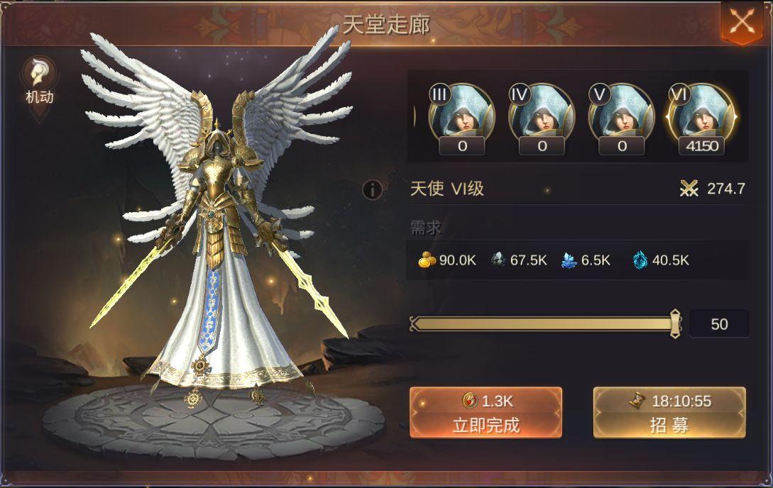 魔法门之英雄无敌天使介绍 天堂走廊天使技能玩法攻略