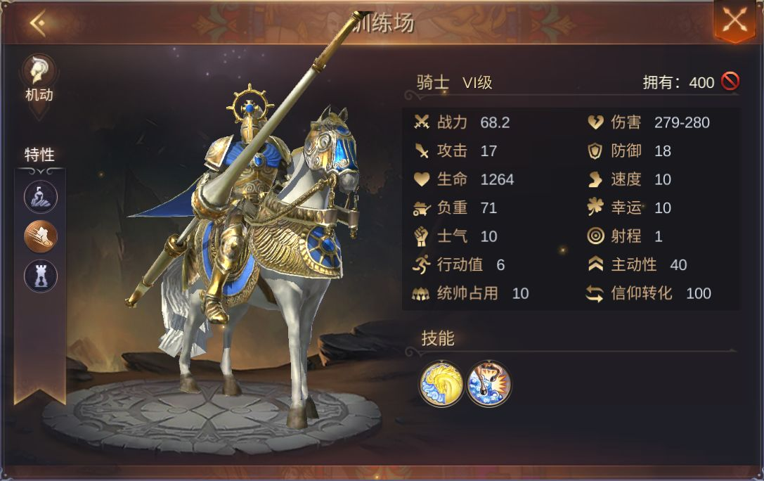 <b>魔法门之英雄无敌圣堂骑士介绍 圣堂骑士技能玩法攻略</b>