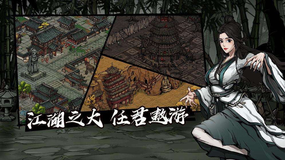 烟雨江湖手游南阳渡支线画师的求救怎么完成