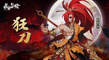 长安幻世绘狂刀怎么玩 狂刀技能解析及玩法攻略