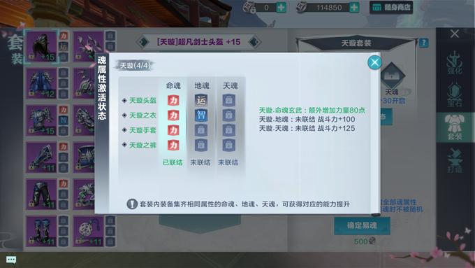 雪鹰领主手游套装化攻略 装备套装化玩法指南