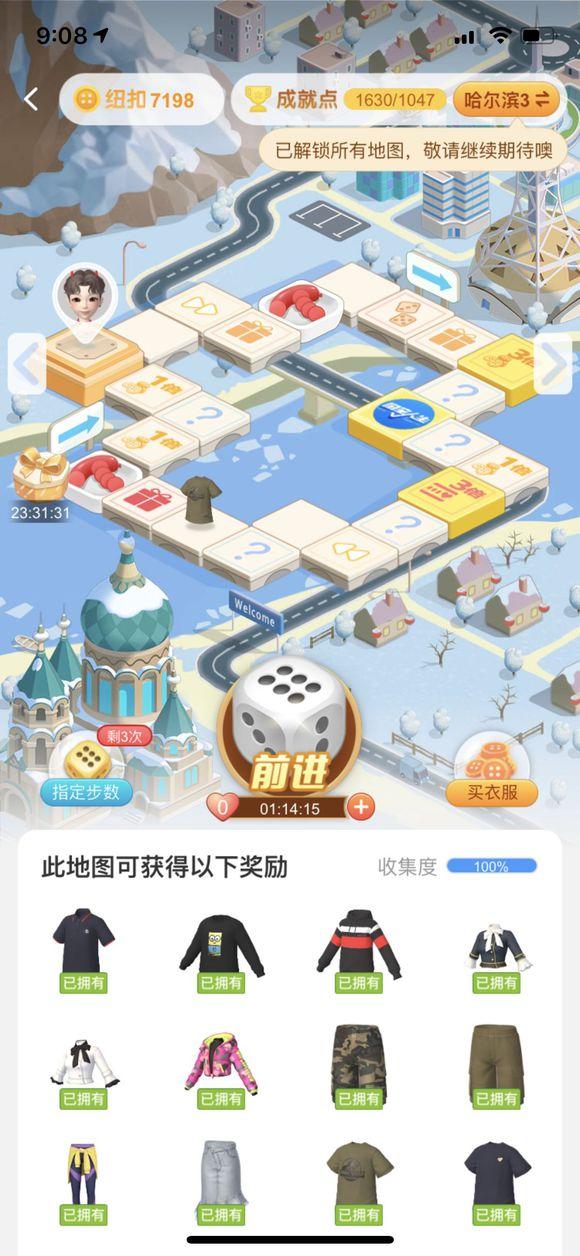 淘宝人生哈尔滨地图有哪些奖励 淘宝人生杭州地图攻略