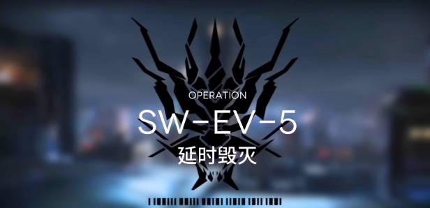 明日方舟突袭SWEV5攻略 突袭SWEV5怎么打