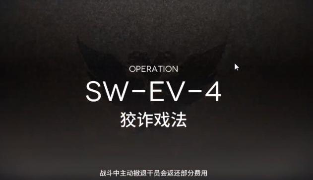 明日方舟突袭SWEV4攻略 突袭SWEV4怎么打
