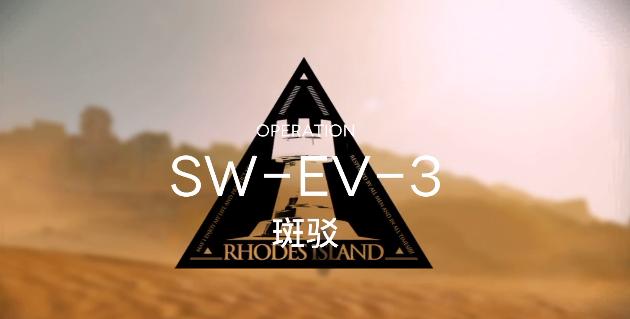 明日方舟突袭SWEV3攻略 突袭SWEV3怎么打