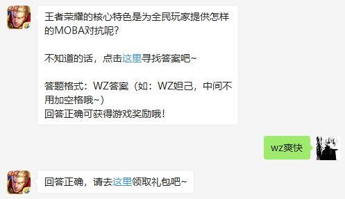 王者荣耀微信10月16每日一题答案 每日一题10.16答案