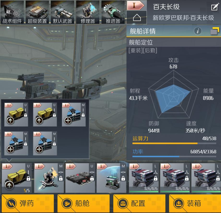 第二银河百夫长级舰船PVP装备怎么搭配 PVP装备搭配攻略