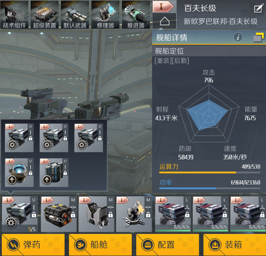 <b>第二银河百夫长级舰船PVE装备怎么搭配 百夫长PVE装备搭配攻略</b>