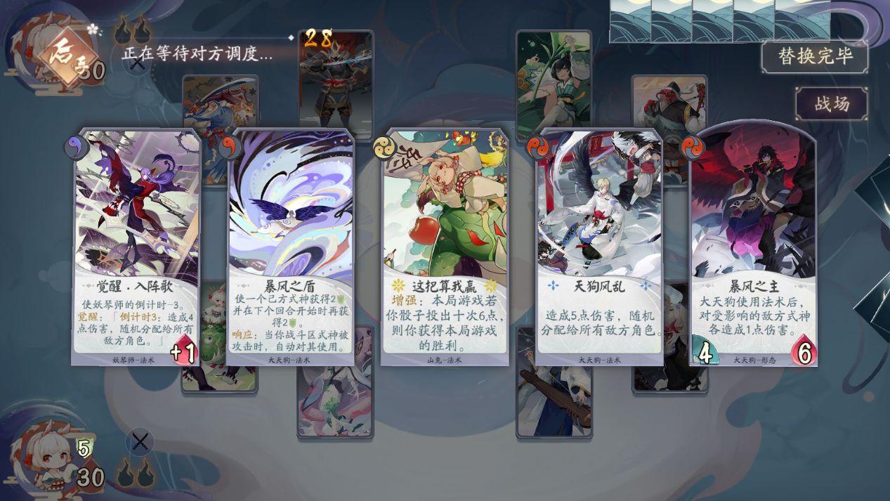 阴阳师百闻牌替换卡牌玩法攻略 卡牌替换进阶攻略