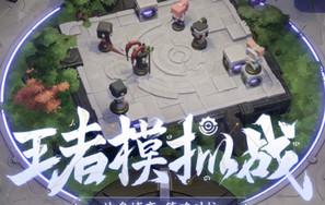 王者模拟战魏国战士棋子选择与运营思路分享