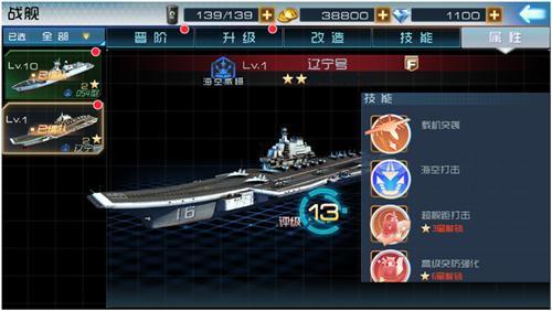 海岸线战舰养成计划新手攻略 萌新配件选择攻略
