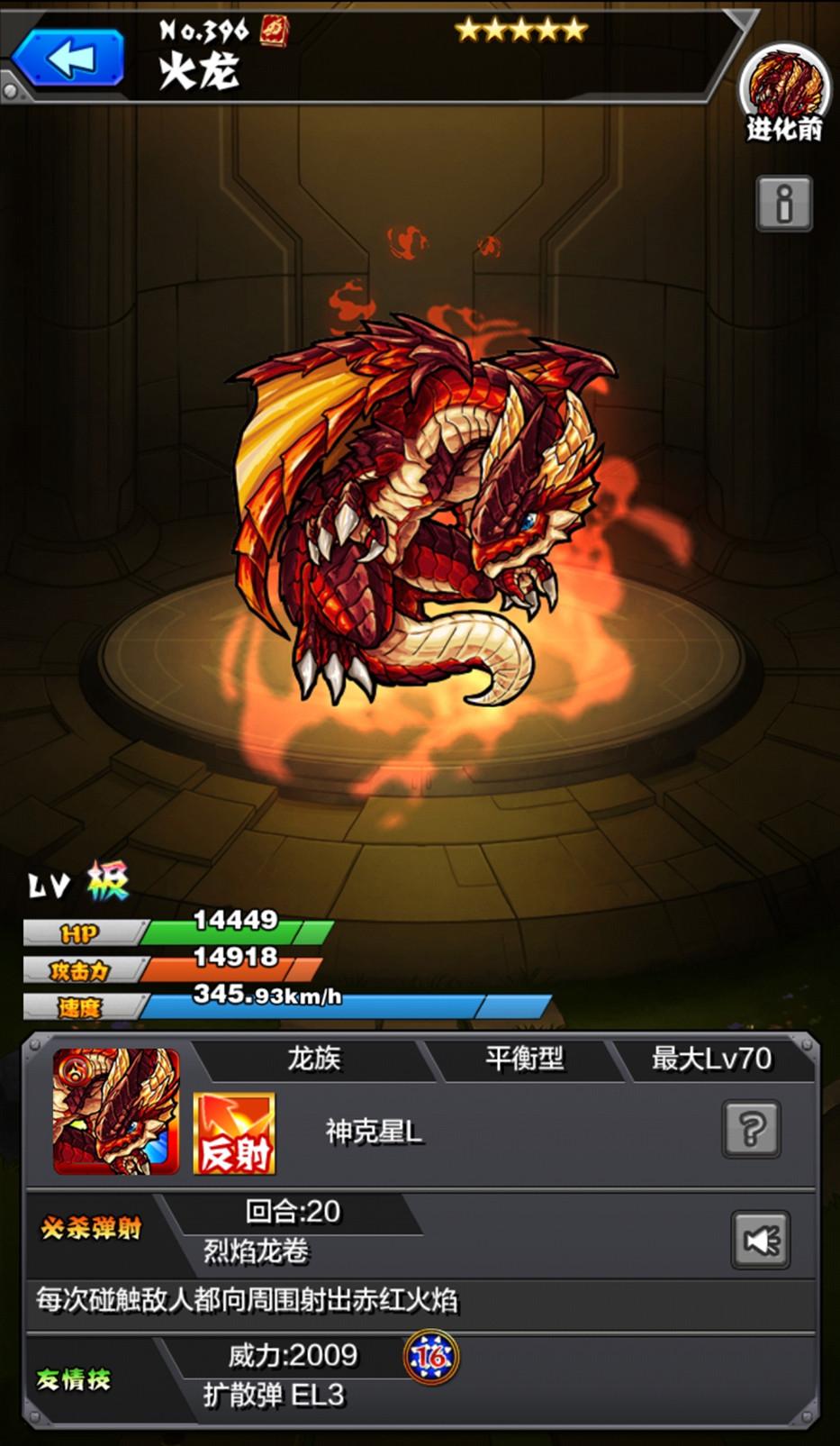 <b>怪物弹珠火龙三个阶段能力一览 火龙能力和特色介绍</b>