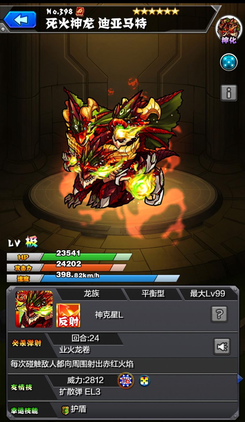 怪物弹珠火龙三个阶段能力一览 火龙能力和特色介绍
