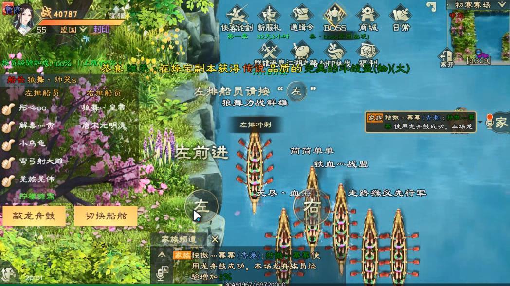 绿色征途手游赛龙舟攻略 龙舟赛制与技巧分享
