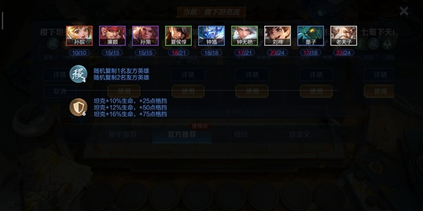 王者模拟战自走棋官方推荐阵容实测 官方推荐阵容评价