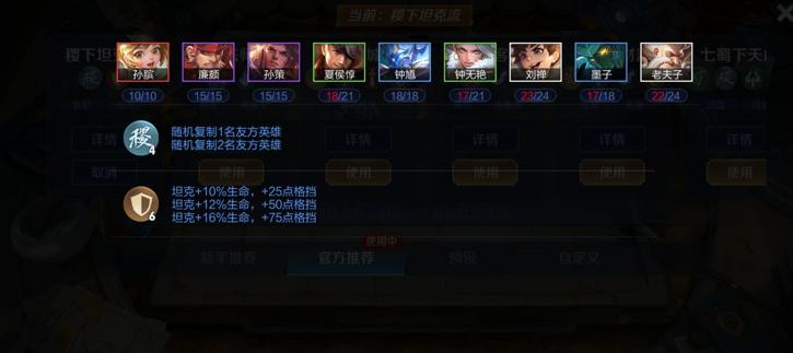王者荣耀模拟战官方推荐阵容